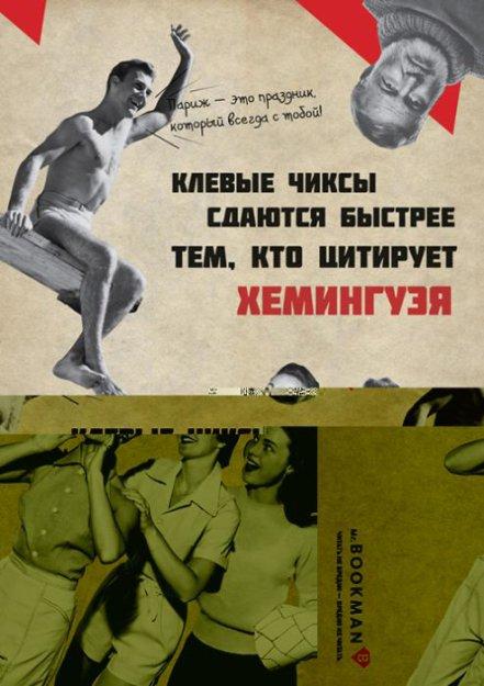 Работы конкурса социального плаката