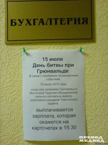 http://bm.img.com.ua/img/prikol/images/large/6/1/129416.jpg