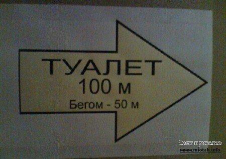 Смешные объявления и пр. - Плакаты ...: prikol.bigmir.net/view/127507