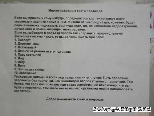 Объявления и вывески...)))  - Страница 2 127507_210116