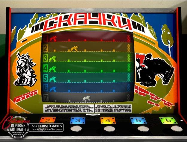 Советские игровые автоматы 2, игровые автоматы в