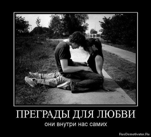 О любви пару слов