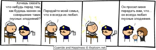 Цианид и Счастье (Цианистый калий и Счастье)