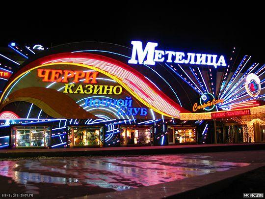 Работа в казино москва старая игра казино бесплатно