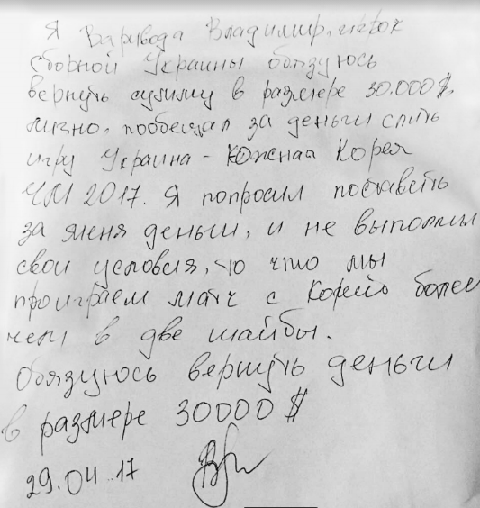 Хоккеисты сборной Украины признались, что за $30 тыс. «слили» игру Южной Корее