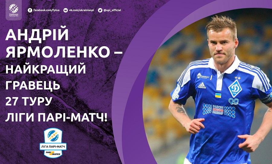 Ярмоленко назван лучшим игроком 27-го тура Лиги Пари