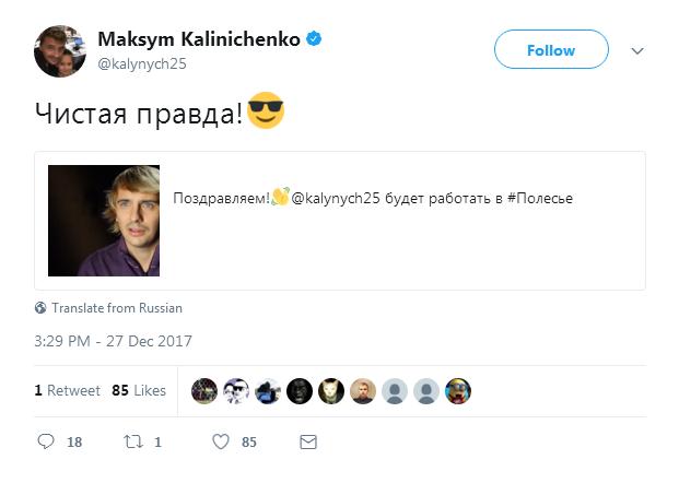 Главный тренер «Полесья»: Александр Призетко
