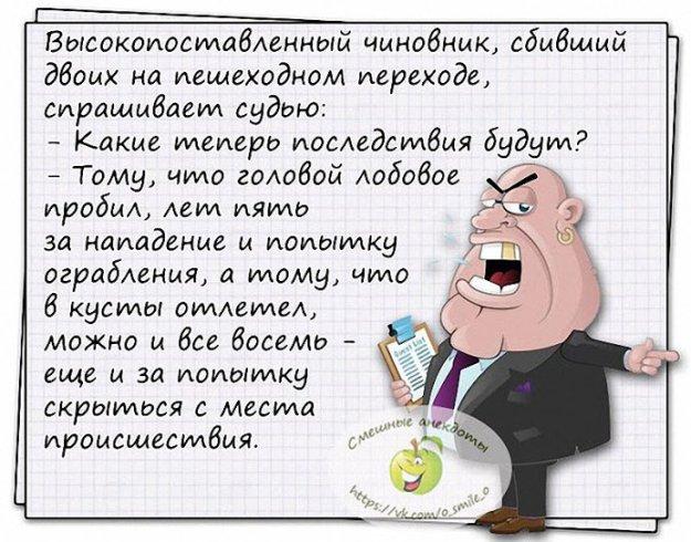Суд отпустил под залог 3,85 млн гривен подозреваемого в мошенничестве члена ВСЮ Гречковского - Цензор.НЕТ 5622