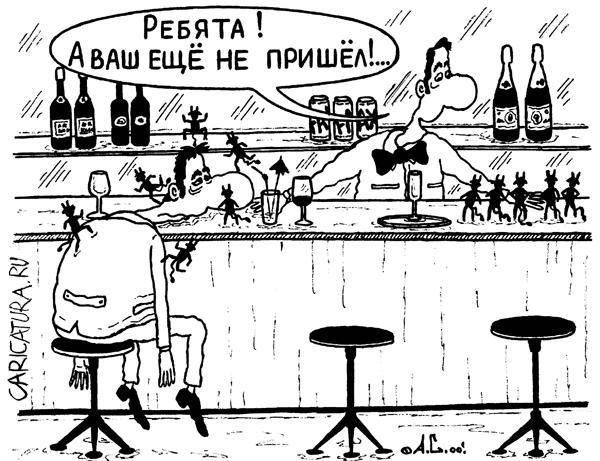 знакомства в баре с девушкой прикол