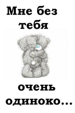 Taddy.    Me to You. Часть 2 ( Love)