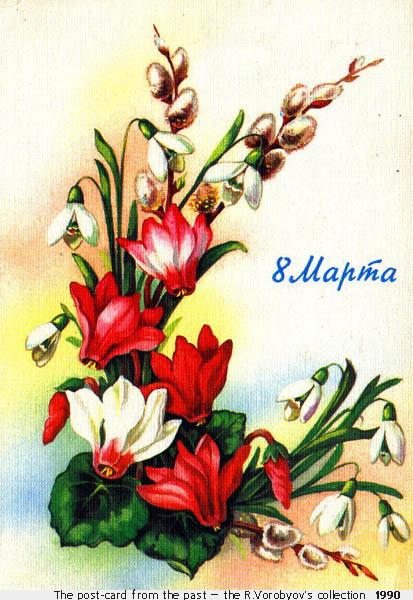 Плакат открытка на 8 марта