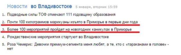 Морозы привели к авариям в коммунальной инфраструктуре российских городов - Цензор.НЕТ 2364