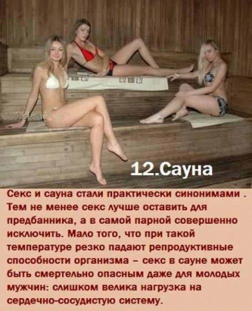 interesnie-mesta-dlya-zanyatiy-seksom
