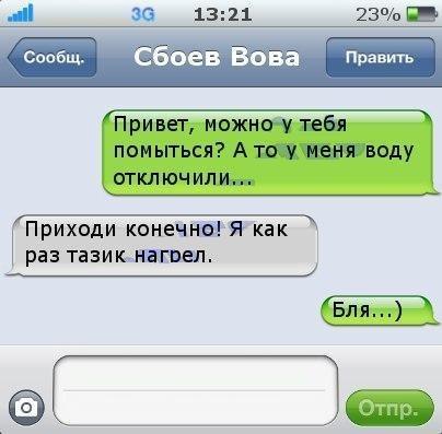 женщины sms знакомства в туапсе