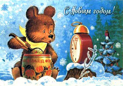 старі новорічні откритки - Плакаты - Приколы - bigmir)