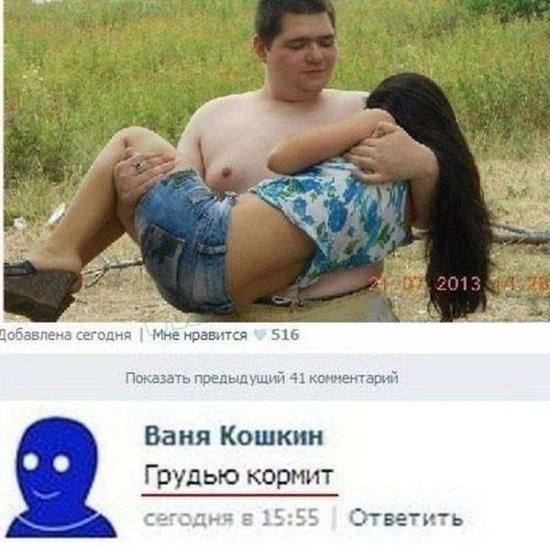 фото приколы с комментариями: