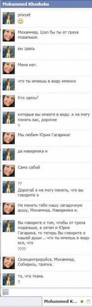 социальная сеть знакомств с иностранцами