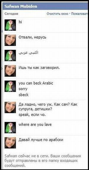 социальные сети знакомства иностранцы
