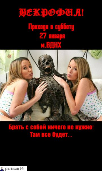 клуб знакомства эмо в москве