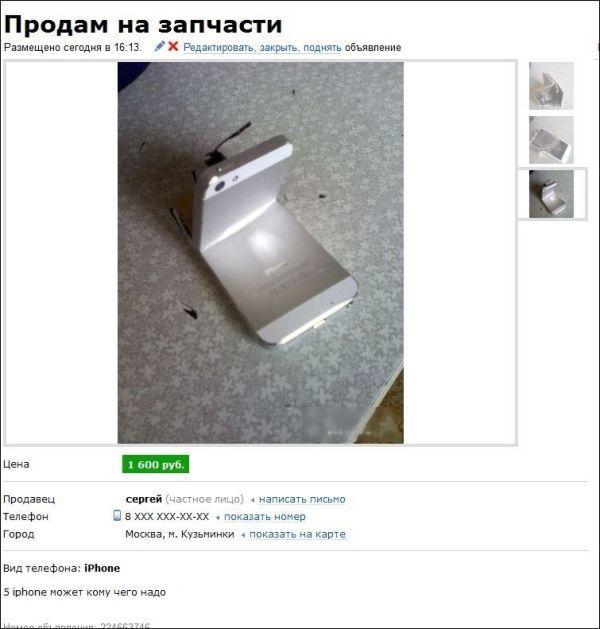 авито знакомства на украине