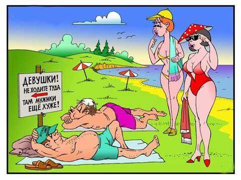 Юмористические картинки про лето