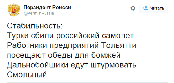 Шойгу о сбитом над Турцией Су-24: Это почти предательство - Цензор.НЕТ 3779