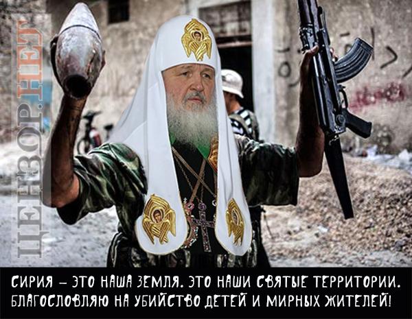 православие знакомства на украине