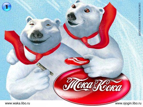 В Госдуме РФ уже придумали, как отомстить Coca-Cola - Цензор.НЕТ 9982