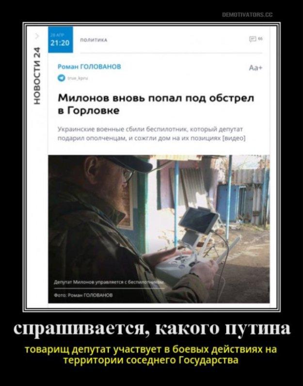 На Донбассе сейчас 4 тыс. человек российских регулярных войск, не считая наемников, - Жебривский - Цензор.НЕТ 8579