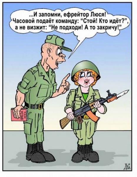 прикольные армейские картинки:
