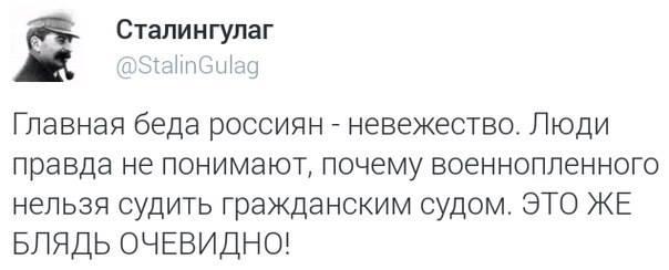 Россия должна соблюдать права Савченко, - генсек ООН - Цензор.НЕТ 3615