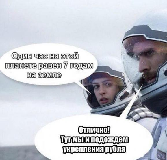 фото прикол рубля