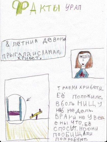 Газета ребенку на 8 лет