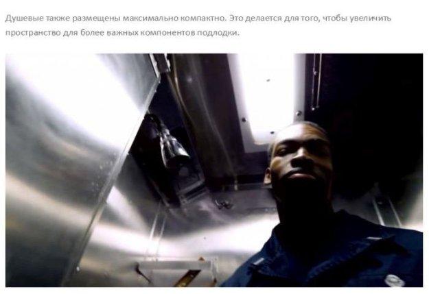 режим дня на подводной лодке