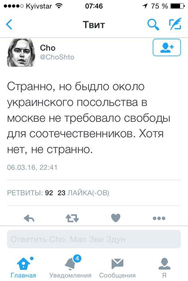 Акция в поддержку Савченко начинается под Новочеркасским СИЗО. На место прибыла полиция - Цензор.НЕТ 3668
