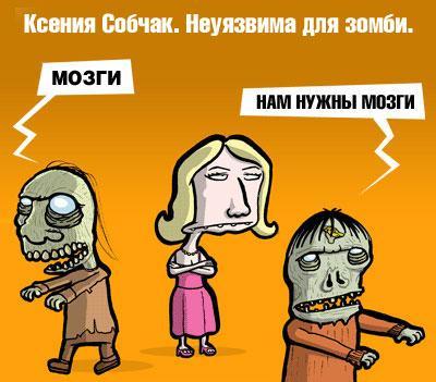 зомби картинки прикольные