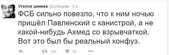 Российскому художнику Павленскому грозит три года тюрьмы за поджог входа в здание ФСБ - Цензор.НЕТ 3471