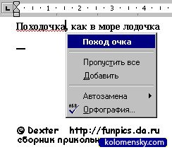 Глюки в Windows