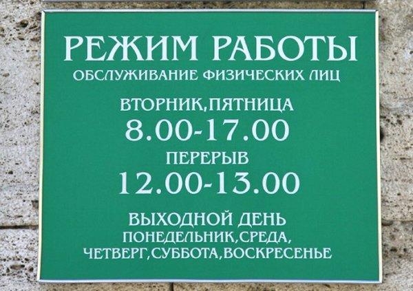 все банки иркутска режим работы белье евро будет