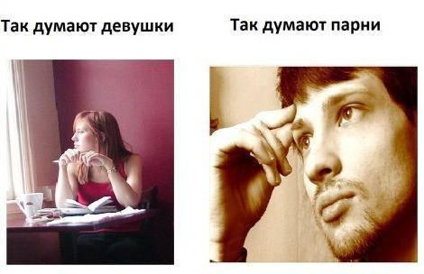 взгляд девушек на знакомства