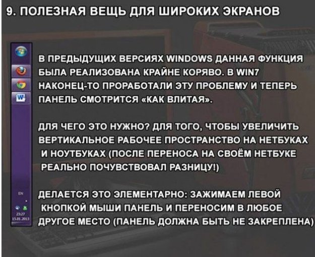 ���������� ������ � �������� ������� � �� Windows 7