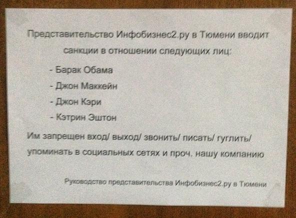 """Россия запретила въезд в страну 89 европейским политикам, - """"Немецкая волна"""" - Цензор.НЕТ 5278"""