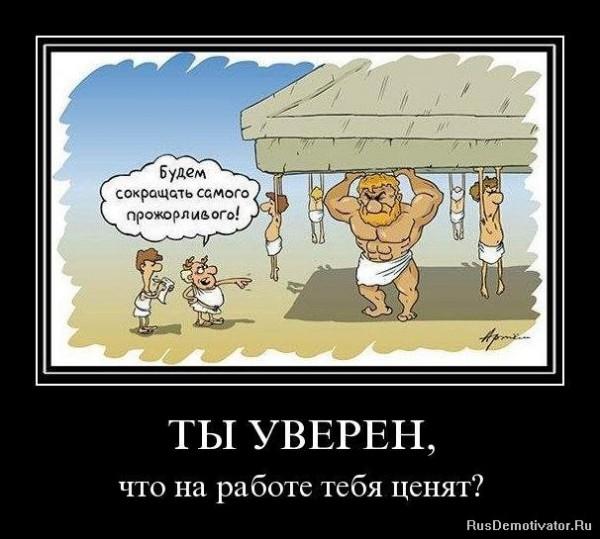 Демотиваторы про работу - Разное ...: prikol.bigmir.net/view/183427