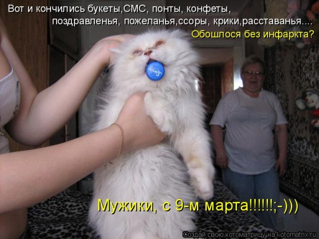 ... животные автор одесситка888 9 марта 09 9 06: prikol.bigmir.net/view/135847
