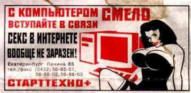 Реклама безопасного секса фото