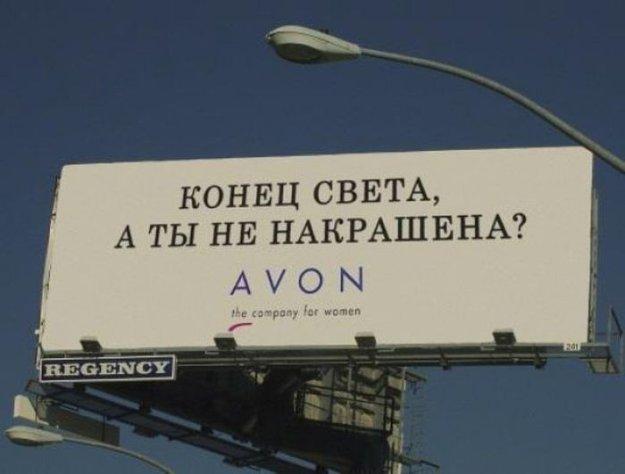 Реклама смешная товара контекстная реклама в интернете