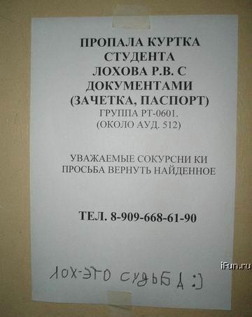фото приколы с надписью