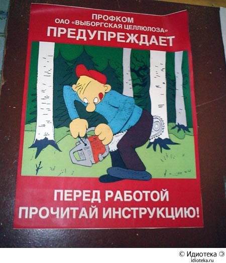 перед работой прочитай инструкцию - фото 2