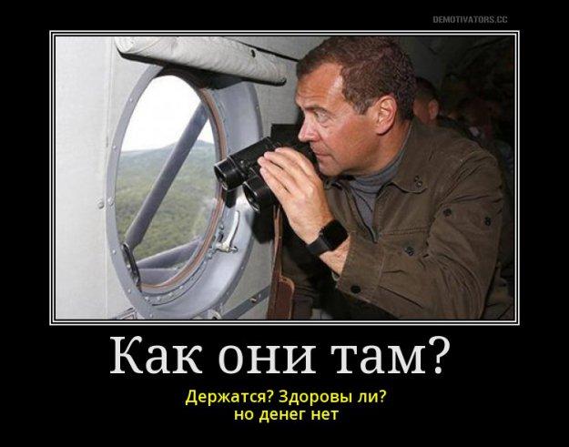 Ситуация в российской экономике достаточно спокойная и стабильная, - Медведев - Цензор.НЕТ 3219