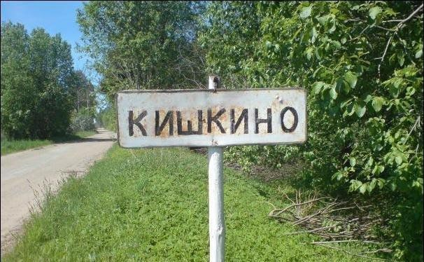 Смешные надписи на знаках... - Плакаты ...: prikol.bigmir.net/view/182797